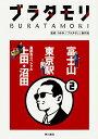 ブラタモリ 2巻 富士山 東京駅 真田丸スペシャル(上田・沼田)