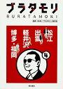 ブラタモリ 4巻 松江 出雲 軽井沢 博多・福岡