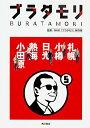 ブラタモリ 5巻 札幌 小樽 日光 熱海 小田原