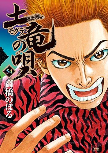 土竜の唄 1-54巻セット:コミックまとめ買い