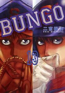 BUNGO─ブンゴ─ 13巻