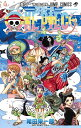 ONE PIECE -ワンピース- 91巻