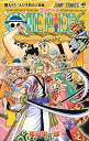 ONE PIECE -ワンピース 93巻