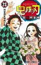 鬼滅の刃 23巻フィギュア4種付限定版