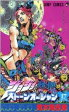 ストーンオーシャン ジョジョの奇妙な冒険 part6 全巻セット(1〜17巻 完結)