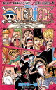 ONE PIECE-ワンピース 71巻