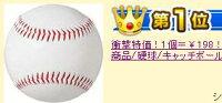 楽天ランキング1位獲得商品、衝撃特価!1個=¥198!記念サインボール用硬式球!人気商品/硬球/キャッチボールにも!サイン用ボール