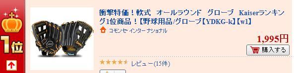 衝撃特価!軟式オールラウンドグローブKaiserランキング1位商品!【野球用品/グローブ【YDKG-k】【w1】