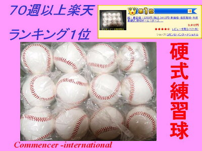 超!最安値!新規格・低反発球・牛皮革硬式 野球ボール 1ダース 楽天ランキング1位商品!3ダー...
