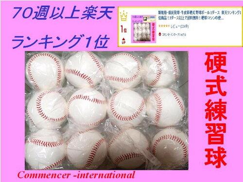 ポイント10倍! 新規格・低反発球・牛皮革硬式 野球ボール 1ダース ランキング1位商品!3ダー...