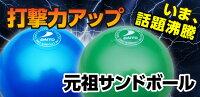 打撃力アップダイトベースボールサンドボール1個販売SS-35350g/SS50500g野球バッティングトレーニング用ボール軟式野球硬式野球ソフトボール/硬式練習球/野球用品