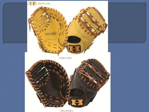 今だけ価格!ハイゴールド RKG-178F、179F 軟式少年用 毎年大人気のRKGファーストミット 野球...