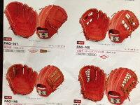 早いもの勝!ハイゴールド2015年限定特注硬式グラブ学生野球高校野球対応耐久性抜群野球用品/グローブ