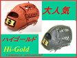 限定品  ハイゴールド 野球グローブ 軟式 オールラウンド グローブ 右投げ/左投げ用/ランキング1位商品!野球用品/グローブ【YDKG-k】【w1】優勝記念