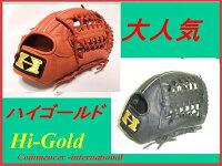 限定品ハイゴールド野球グローブ軟式オールラウンドグローブ右投げ/左投げ用/ランキング1位商品!野球用品/グローブ【YDKG-k】【w1】優勝記念
