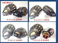親子グローブ子供のグラブの大きさと左利き用もある野球用品オールラウンドグローブ軟式グラブ