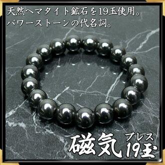 • 自然赤鐵礦礦石 19 球用下來流通 & 放鬆效果 • 磁石手鏈
