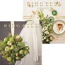 カタログギフト リンベル(RING BELL) ブライダル向け カシオペア&フォナックス/(結婚式 結婚祝い 結婚 ブライダル 披露宴 ギフトカタログ 贈り物 引き出物) 送料無料 結婚内祝い ランキング おくりもの