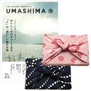 (風呂敷包み)グルメ カタログギフト うましま UMASHIMA 海コ...