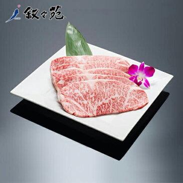 叙々苑 焼き肉ギフト [特選ロースセット 3枚入]【A-2】