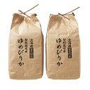 北海道富良野産ゆめぴりか 10kg ※代引きご利用不可商品