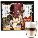 小川珈琲 スペシャルティドリップコーヒーギフト+bodum(ボダム) PILATUS ダブルウォールグラス(2個)
