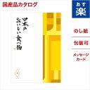 カタログギフト グルメ 日本のおいしい食べ物 橙コース 送料