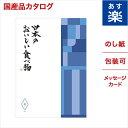 カタログギフト グルメ 日本のおいしい食べ物 藍コース 送料