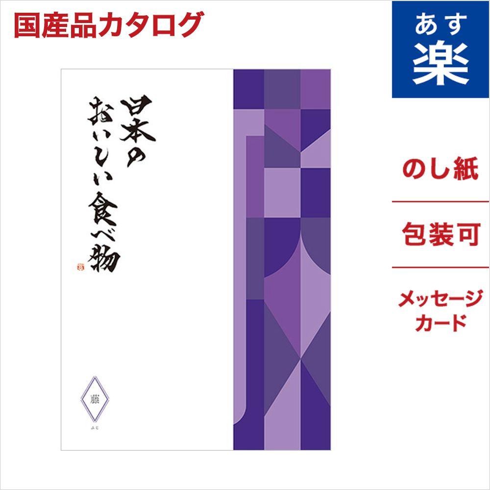 カタログギフト グルメ 日本のおいしい食べ物 藤...の商品画像