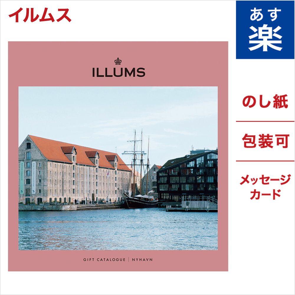 カタログギフト イルムス ILLUMS ニューハ...の商品画像