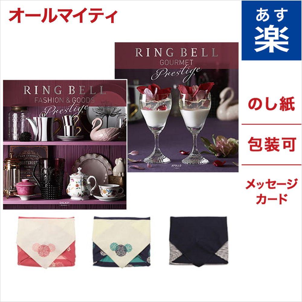 カタログギフト【風呂敷包み】RING BELL ...の商品画像
