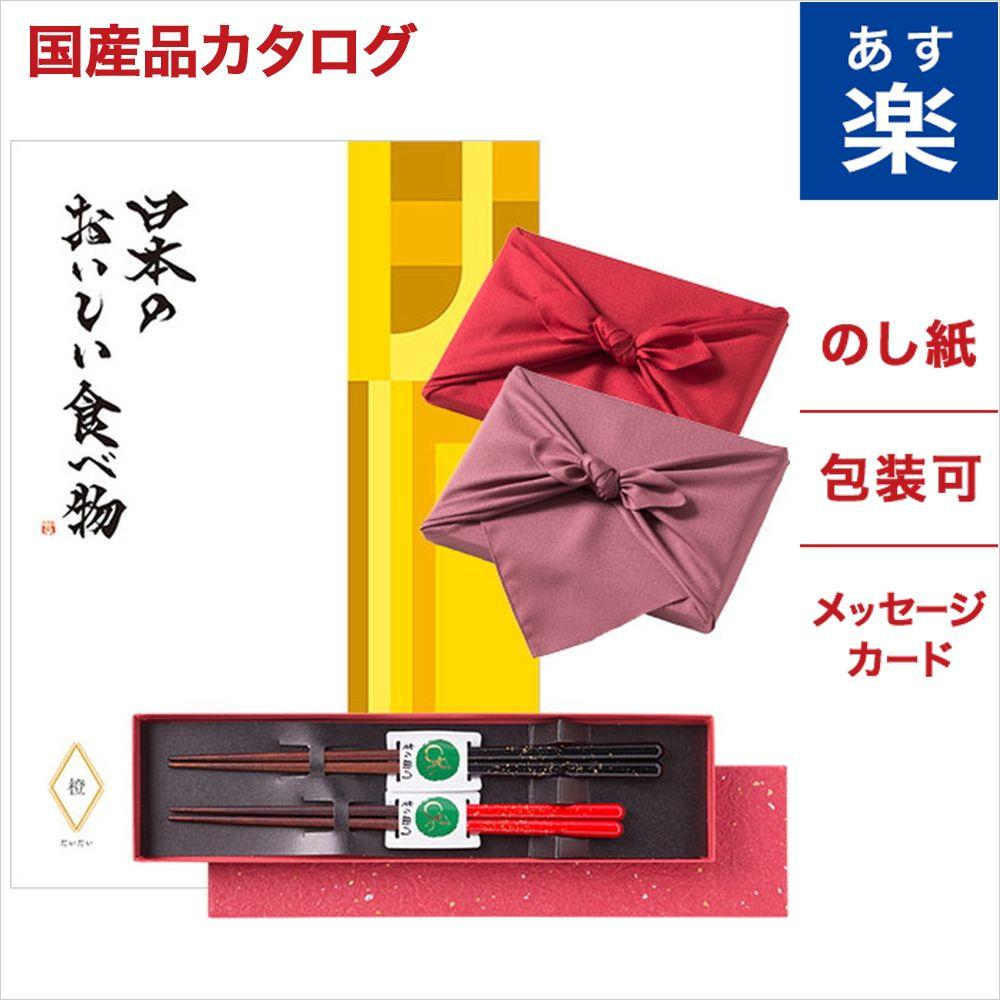 カタログギフト 日本のおいしい食べ物 橙コース ...の商品画像