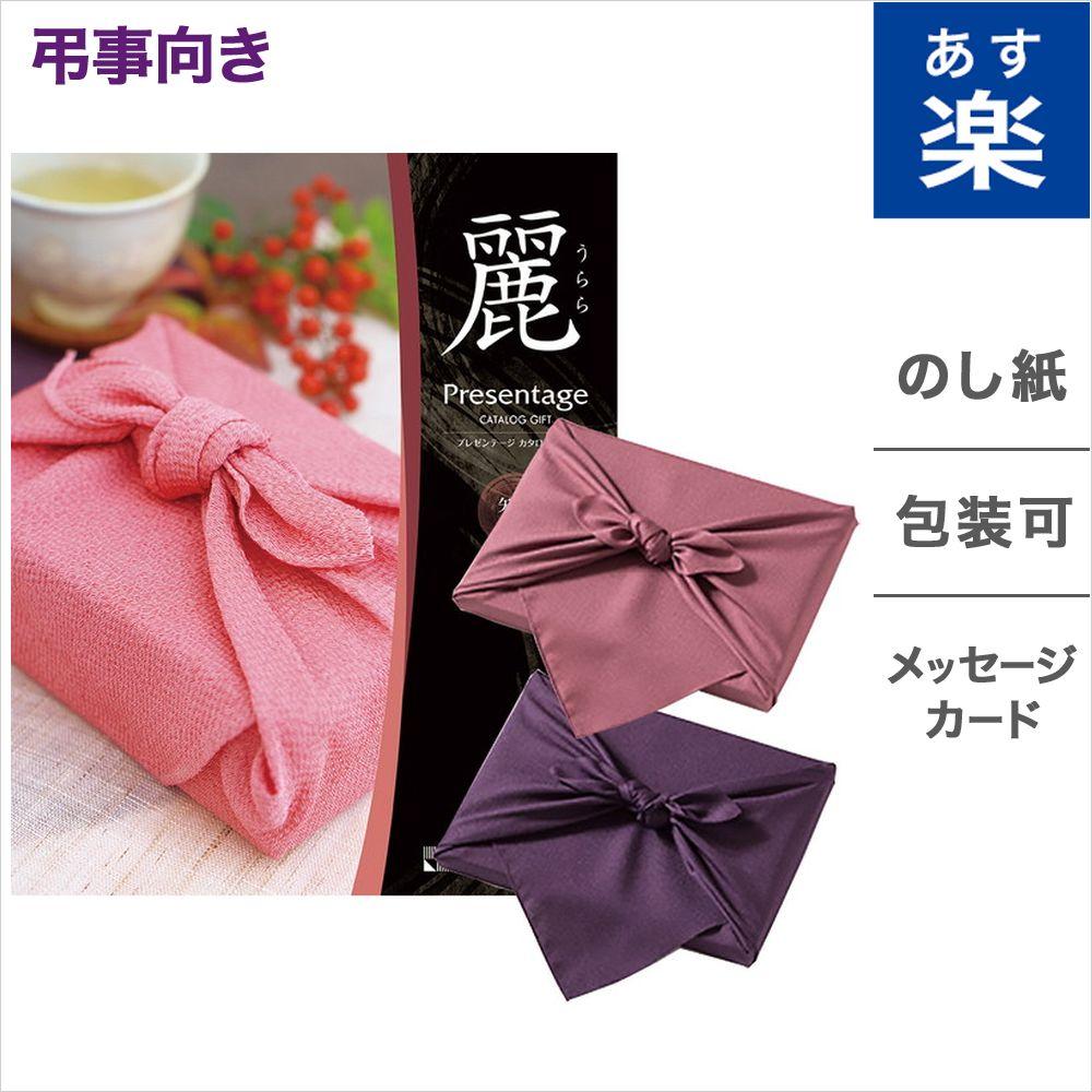 【風呂敷包み】カタログギフト リンベル プレゼン...の商品画像