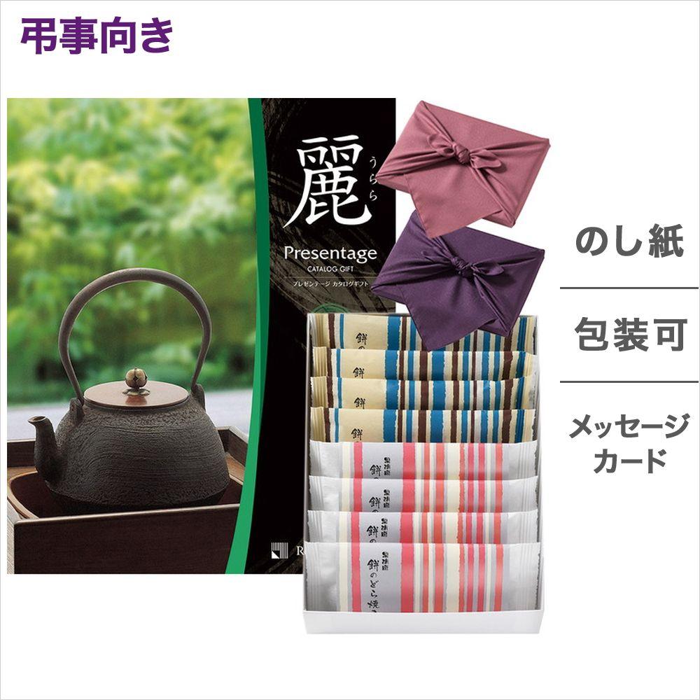 カタログギフト リンベル プレゼンテージ・麗 う...の商品画像