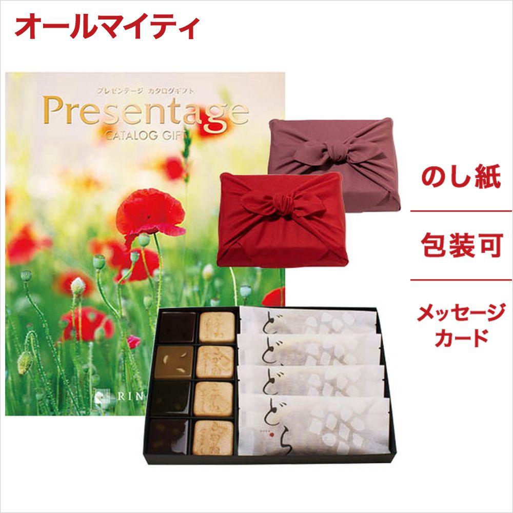 カタログギフト リンベル Presentage ...の商品画像