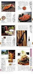 【送料無料】<サライ>カタログ