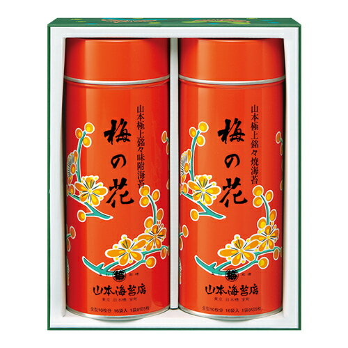 山本海苔店 「梅の花」1号缶詰合せ (YUP5AS) ※代引き不可 / お中元