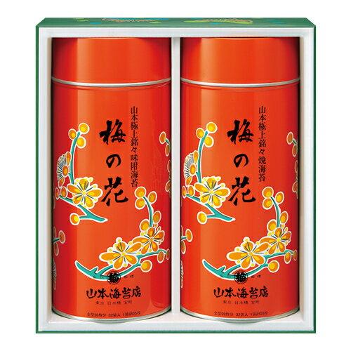 山本海苔店 「梅の花」中缶詰合せ (YUP10AS) ※代引き不可 / お中元