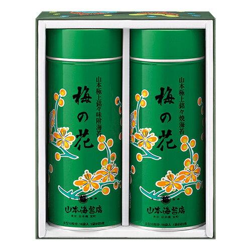 山本海苔店 「梅の花」1号缶(緑缶)詰合せ (YUP5AGS) ※代引き不可