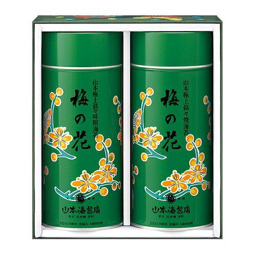 山本海苔店 「梅の花」小缶(緑缶)詰合せ (YUP7AGS) ※代引き不可