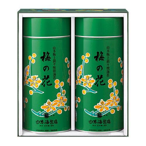 山本海苔店 「梅の花」中缶(緑缶)詰合せ (YUP10AGS)※代引き不可