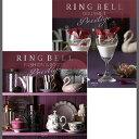 カタログギフト リンベル(RING BELL) ギャラクシー&アポロ____ (内祝い / 結婚内祝い / 出産内祝い / 新築内祝い / 快気祝い / 結婚引き出物 / 引出物 / 香典返し / お返し / お中元) 送料 無料