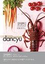 カタログギフト dancyu ダンチュウ グルメ CDコース____ ...
