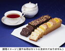 帝国ホテルキッチン チョコブラウニーとオレンジケーキセット お中元 御中元 その1