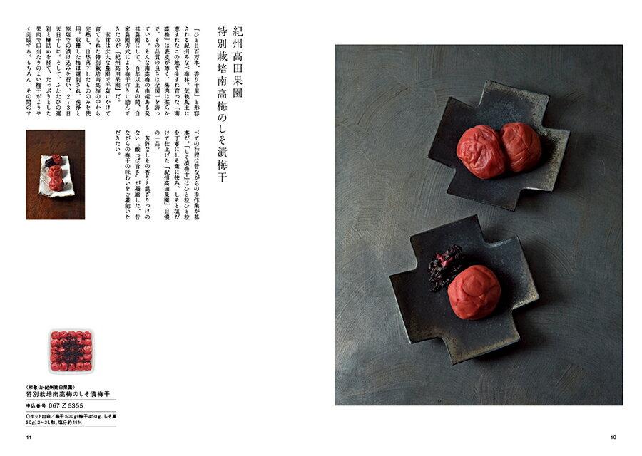 カタログギフト 日本のおいしい食べ物 橙コース...の紹介画像2