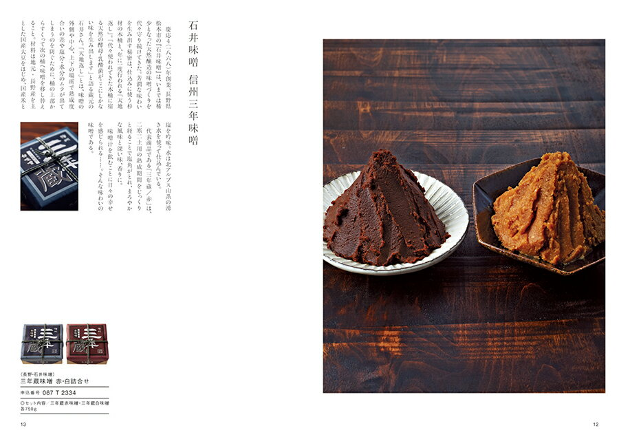 カタログギフト 日本のおいしい食べ物 橙コース...の紹介画像3