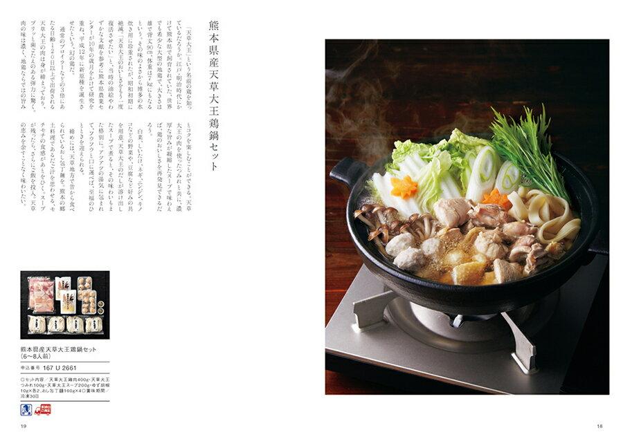 カタログギフト 日本のおいしい食べ物 茜コース...の紹介画像2