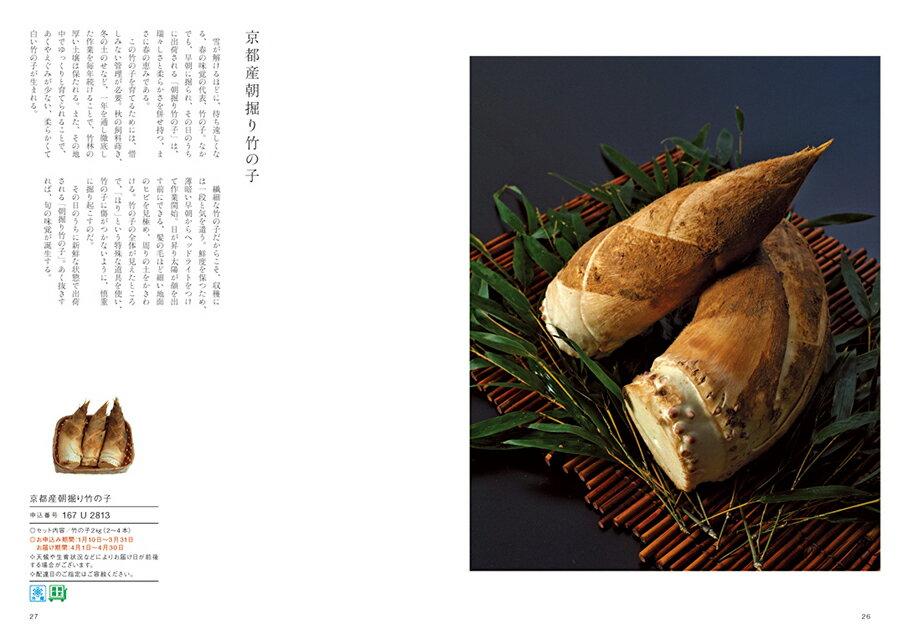 カタログギフト 日本のおいしい食べ物 茜コース...の紹介画像3