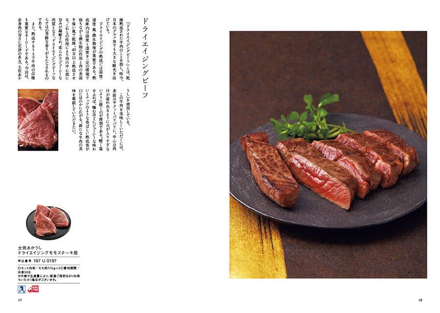 カタログギフト グルメ 日本のおいしい食べ物 ...の紹介画像2