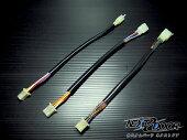 【新品】ZRX400/2|〜03専用延長ハーネスKIT300mmロング